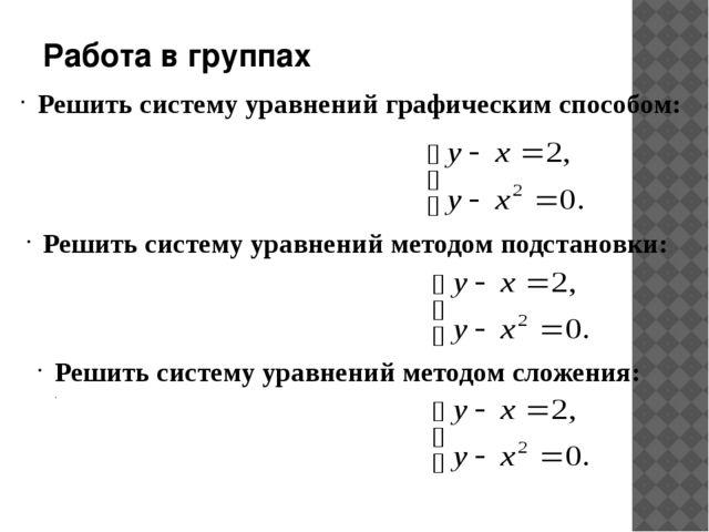 Решить систему уравнений графическим способом: Решить систему уравнений метод...