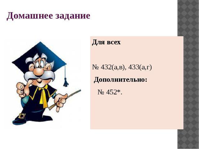 Домашнее задание Для всех № 432(а,в), 433(а,г) Дополнительно: № 452*.