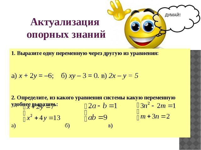 Актуализация опорных знаний 1. Выразите одну переменную через другую из уравн...