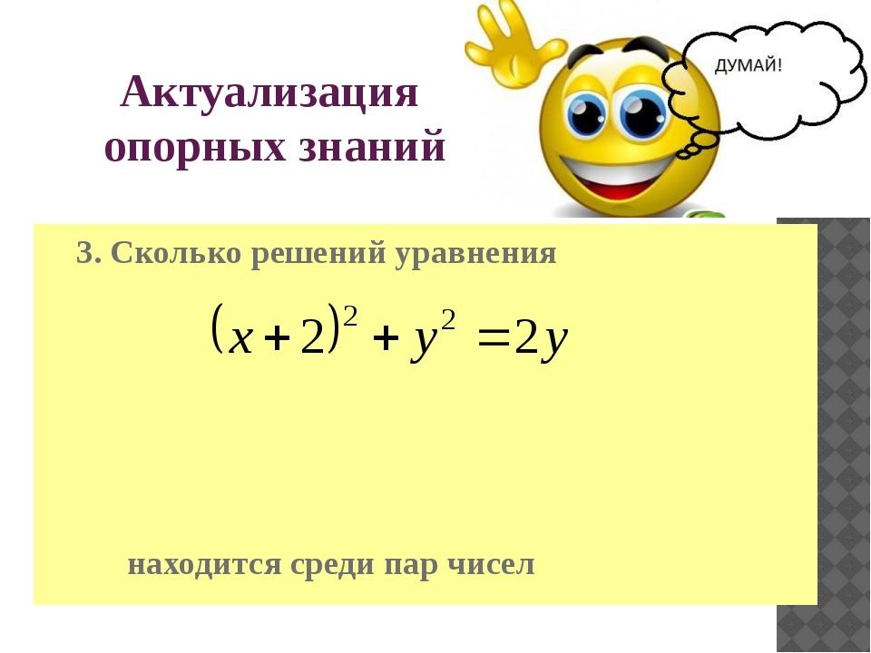 Актуализация опорных знаний 3. Сколько решений уравнения находится среди пар...