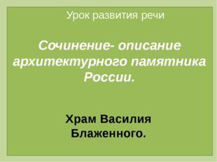 Урок развития речи Сочинение- описание архитектурного памятника России. Храм