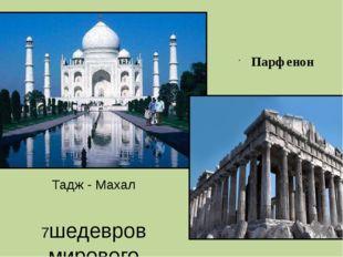 Тадж - Махал 7шедевров мирового зодчества Парфенон