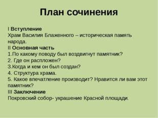 План сочинения I Вступление Храм Василия Блаженного – историческая память нар