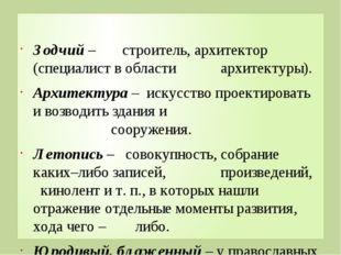 Зодчий – строитель, архитектор (специалист в области архитектуры). Архите