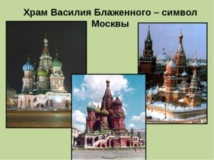 Храм Василия Блаженного – символ Москвы