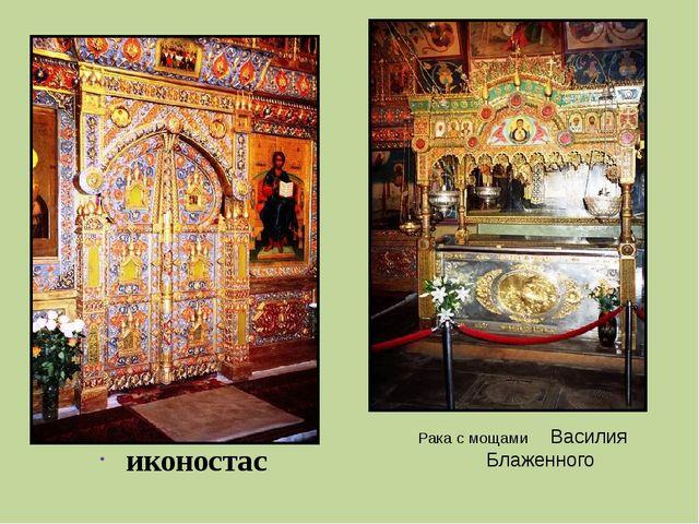 Рака с мощами Василия Блаженного иконостас