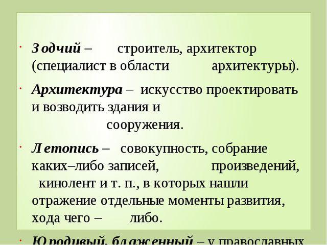 Зодчий – строитель, архитектор (специалист в области архитектуры). Архите...