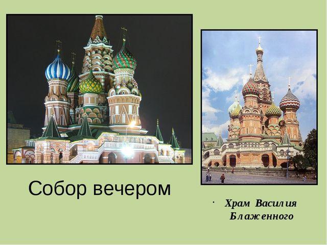 Собор вечером Храм Василия Блаженного