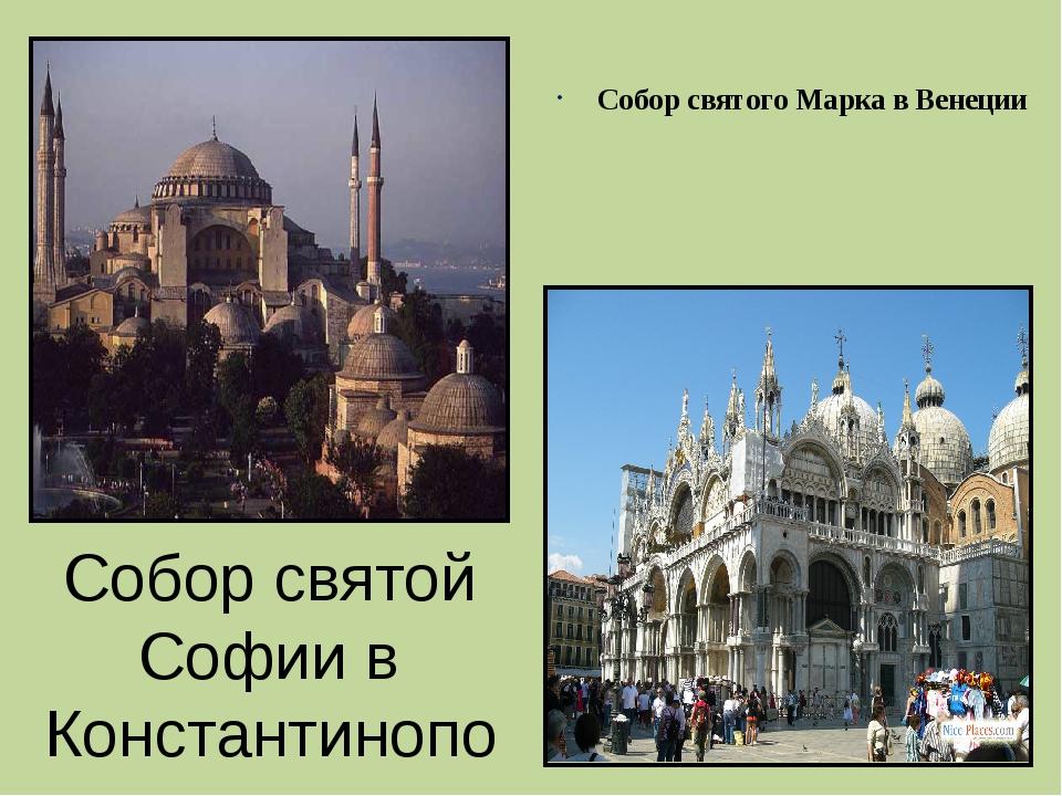 Собор святой Софии в Константинополе Собор святого Марка в Венеции