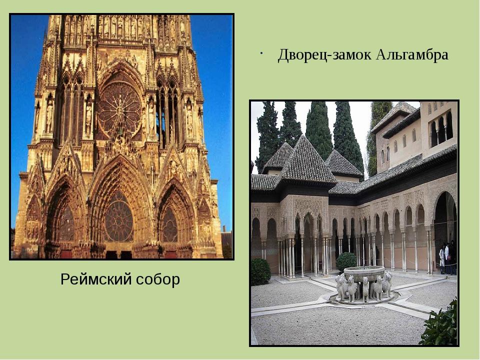 Реймский собор Дворец-замок Альгамбра