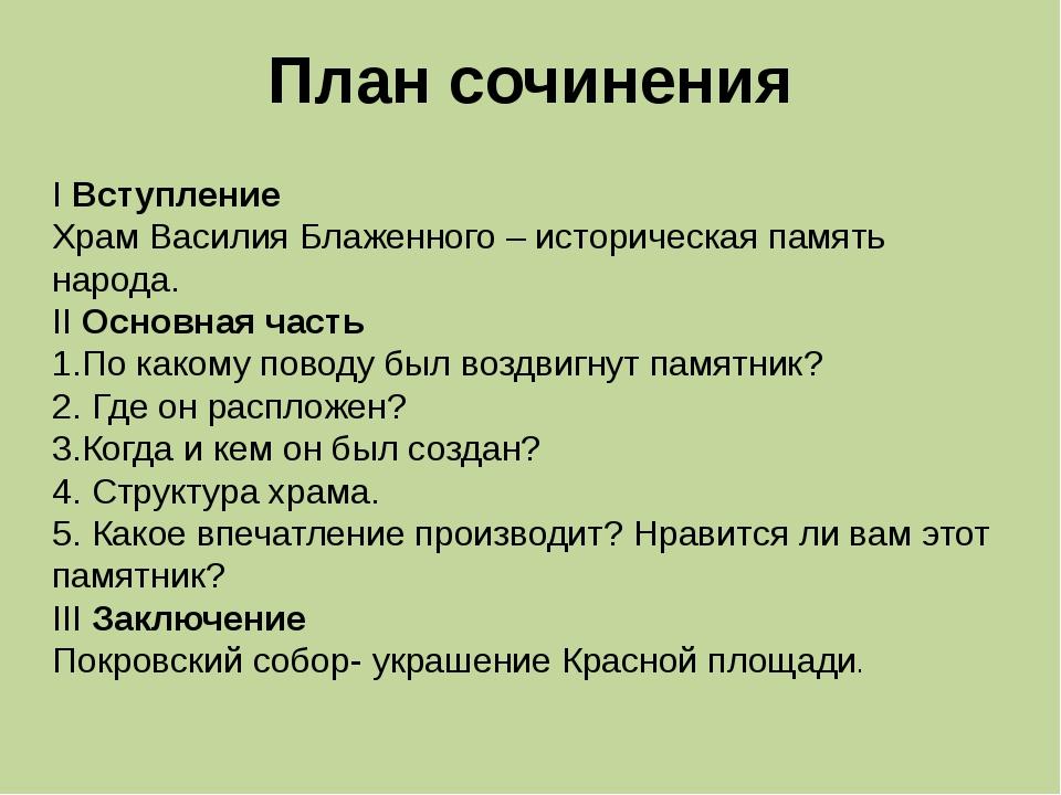 План сочинения I Вступление Храм Василия Блаженного – историческая память нар...