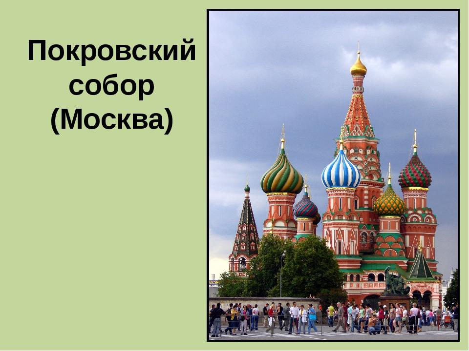 Покровский собор (Москва)
