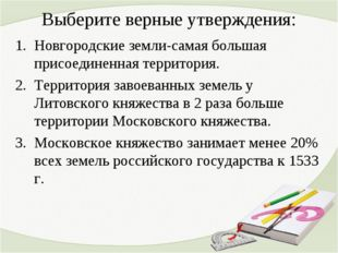 Выберите верные утверждения: Новгородские земли-самая большая присоединенная