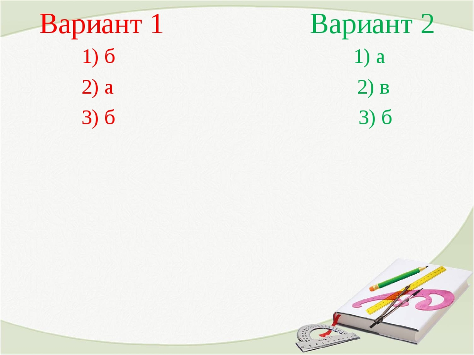 Вариант 1 Вариант 2 1) б 1) а 2) а 2) в 3) б 3) б