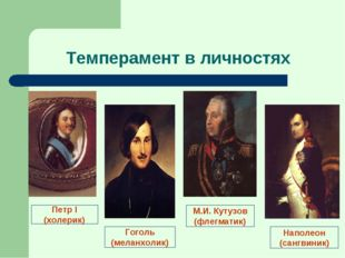 Темперамент в личностях Петр I (холерик) Гоголь (меланхолик) М.И. Кутузов (фл