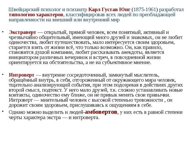 Швейцарский психолог и психиатр Карл Густав Юнг (1875-1961) разработал типол...
