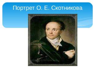 Портрет О. Е. Скотникова