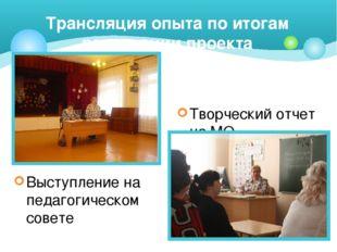 Трансляция опыта по итогам реализации проекта Творческий отчет на МО воспитат