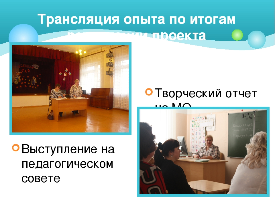 Трансляция опыта по итогам реализации проекта Творческий отчет на МО воспитат...