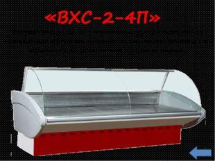 Витрина холодильная среднетемпературная с вынесенным холодильным агрегатом, п