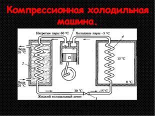 1 — регулирующий вентиль; 2 — конденсатор; 3 — компрессор; 4 — испаритель.