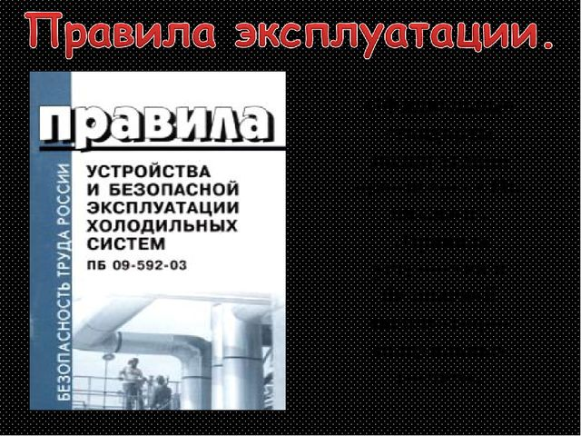 Официальные стандарты эксплуатации прописаны в ПБ 09-592-03 «Правила устройст...