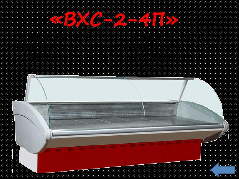 Витрина холодильная среднетемпературная с вынесенным холодильным агрегатом, п...