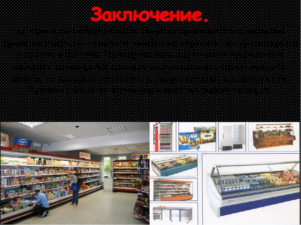 Холодильное оборудование широко применяется в пищевой промышленности, сельско...