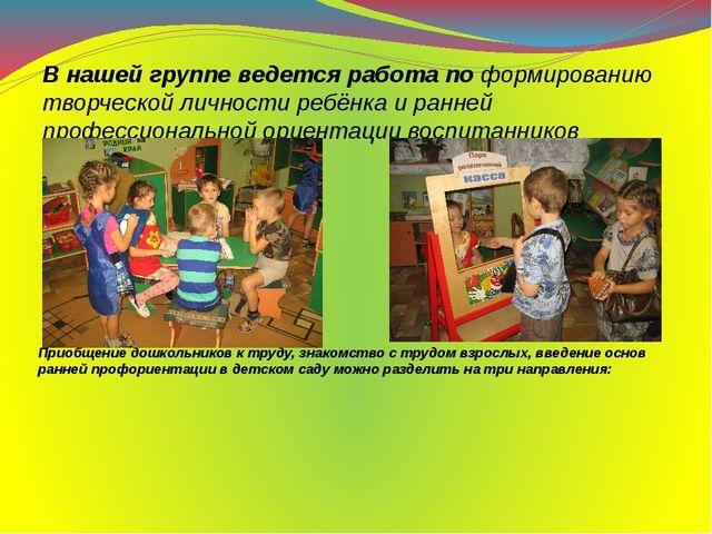 В нашей группе ведется работа по формированию творческой личности ребёнка и р...
