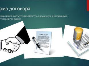 Форма договора Договор может иметь устную, простую письменную и нотариально у