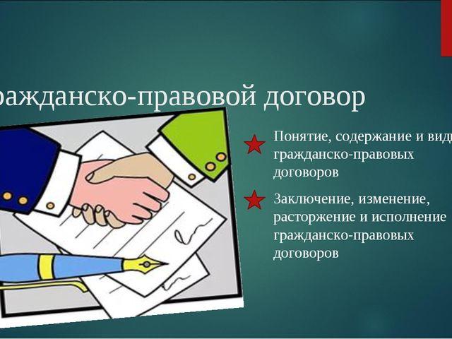 Гражданско-правовой договор Понятие, содержание и виды гражданско-правовых до...