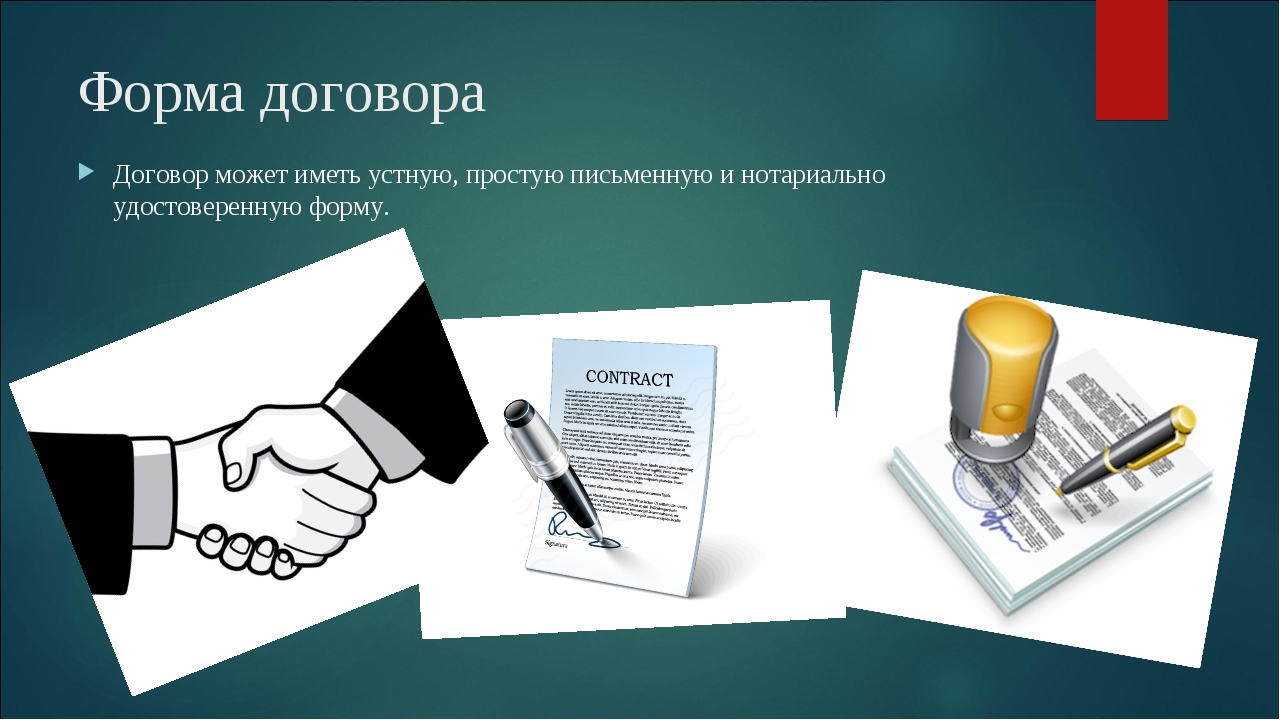 Форма договора Договор может иметь устную, простую письменную и нотариально у...