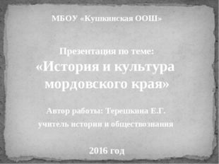 МБОУ «Кушкинская ООШ» Презентация по теме: «История и культура мордовского кр