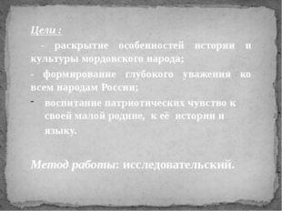 Цели : - раскрытие особенностей истории и культуры мордовского народа; - форм