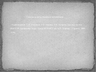 Список использованных источников - Родиноведение. С.В. Кистанов, О.В. Кашина