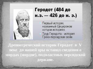 Древнегреческий историк Геродот в V веке до нашей эры оставил сведения о морд