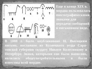 Еще в конце XIX в. мордва пользовалась пиктографическими знаками для передачи