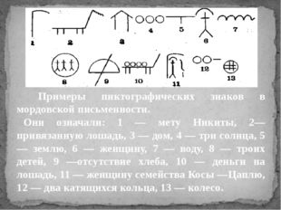 Примеры пиктографических знаков в мордовской письменности. Они означали: 1 —