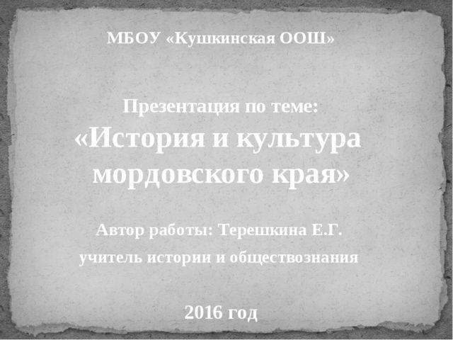 МБОУ «Кушкинская ООШ» Презентация по теме: «История и культура мордовского кр...