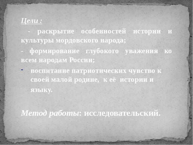 Цели : - раскрытие особенностей истории и культуры мордовского народа; - форм...