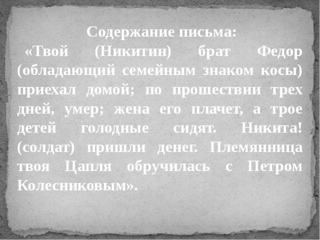 Содержание письма: «Твой (Никитин) брат Федор (обладающий семейным знаком кос...