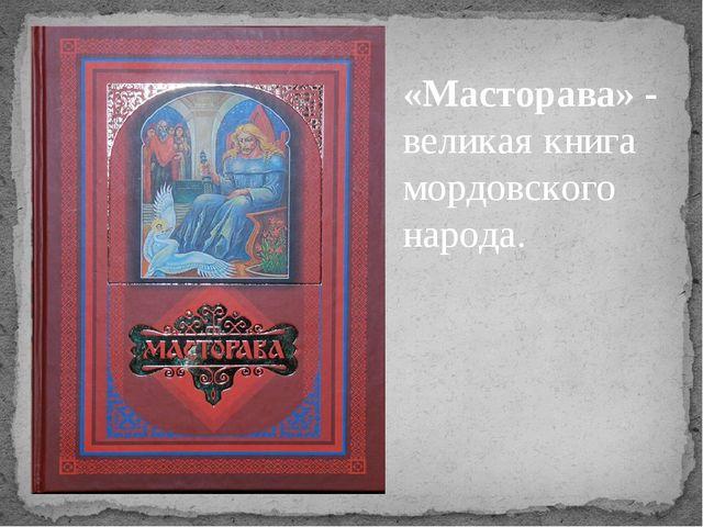 «Масторава» - великая книга мордовского народа.