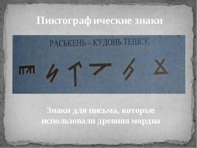 Пиктографические знаки Знаки для письма, которые использовали древняя мордва
