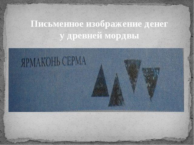 Письменное изображение денег у древней мордвы