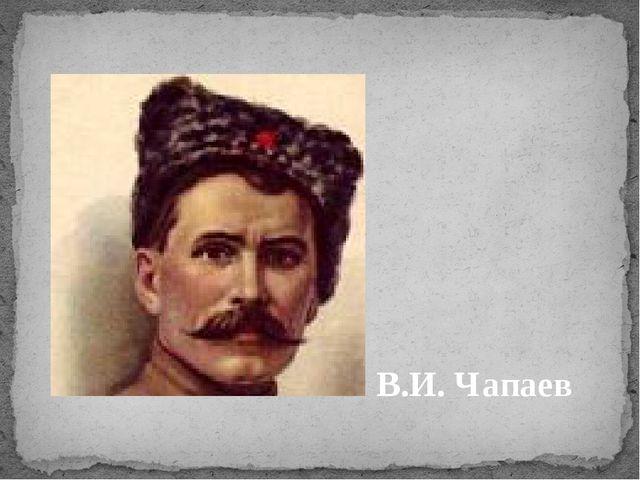 В.И. Чапаев