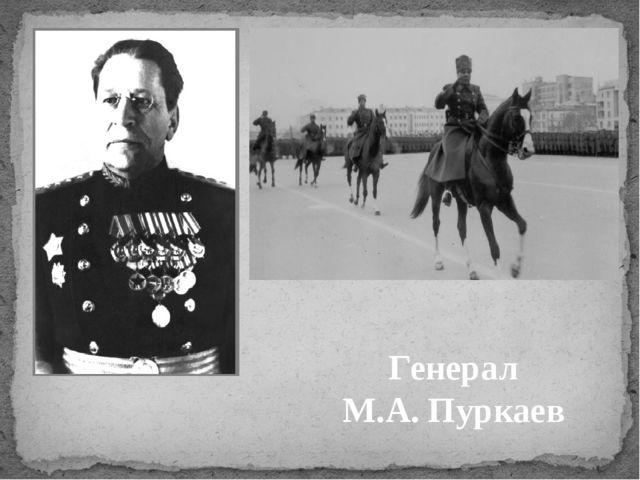 Генерал М.А. Пуркаев
