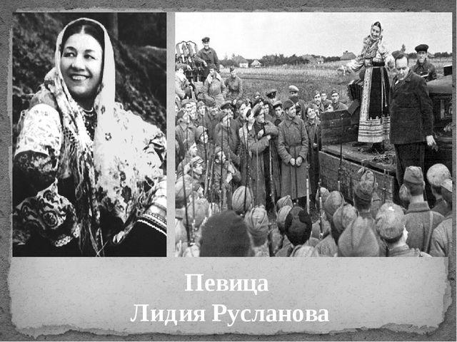 Певица Лидия Русланова