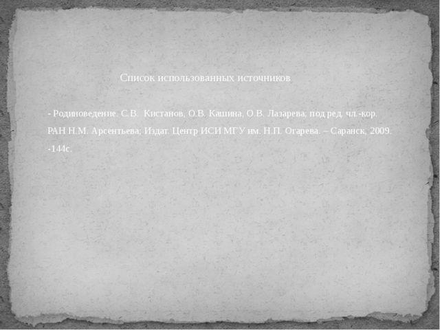 Список использованных источников - Родиноведение. С.В. Кистанов, О.В. Кашина...
