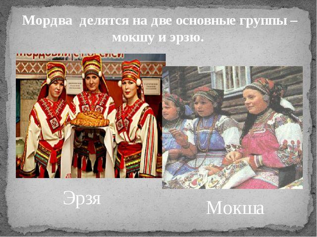 Мордва делятся на две основные группы – мокшу и эрзю. Эрзя Мокша
