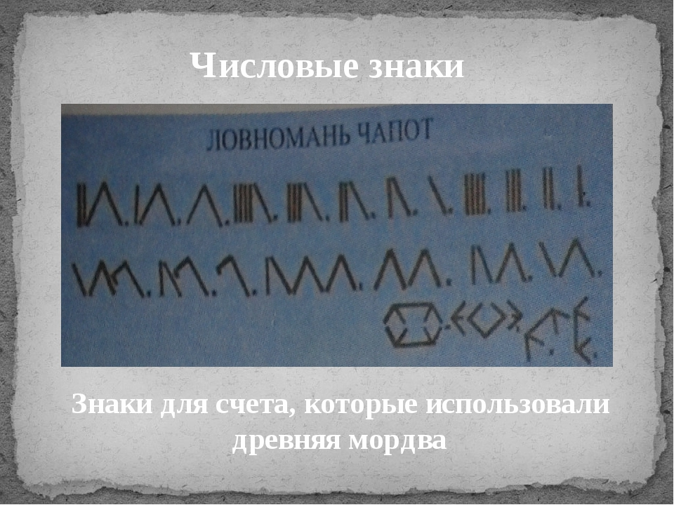 Числовые знаки Знаки для счета, которые использовали древняя мордва